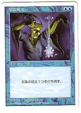 MTG 4X JAPANESE 5TH EDITION COUNTERSPELL MINT