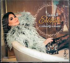 Elissa: 3esht w Shoft, 3ayshalak, Saharna ya, Hob Kol Hayati, Betmoun  Arabic CD