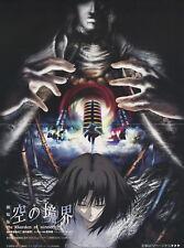 poster promo Kara no Kyoukai Kyokai Someday's Dreamers anime Ryougi Shiki Suzuki