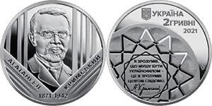 2021 #01 Ukraine Coin 2 UAH Ahatanhel Krymsky