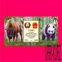 BELARUS 2012 Fauna Bear Panda Bison Coat Arms Diplomatic Relations China s-s MNH