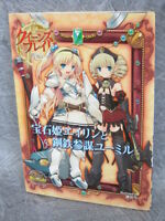 QUEEN'S BLADE REBELLION EIRIN YMIR Art Book