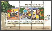 Israel Souvenir Sheet MNH 120 Years Of Neve Tzedek Year 2007