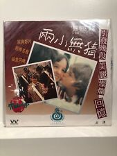 Melody Laserdisc Rare - Jack Wild - Mark Lester -Bee Gees - Chinese Subtitle