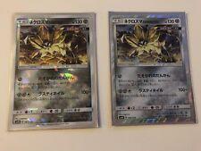 2 x Japan Pokemon SM8b GX Ultra Shiny DUSKMANE NECROZMA Shattered + Holo 085/150