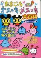 TeitaNorn9 Hyakka Hyakurou ~Sengoku Ninpouchou~ Official Art Book Japanese Book