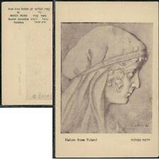 Bezalel - Haluza from Poland Israel postcard - Jewish Judaica Juive