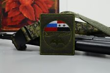 Russian-Syrian patch, Army Intellige Russian Tactical army morale military patch