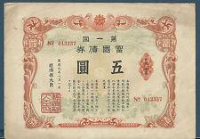China Manchukuo Government 5 Yuan Bond, 1942, 043337, AU