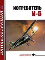 AKL-201001 AviaCollection 2010/1 Polikarpov I-5 Soviet Biplane Fighter