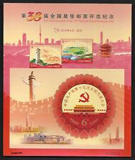 China 2018 38th Nat'l Best Stamp Popularity Poll S/S 2017-26 十九次大会评选张