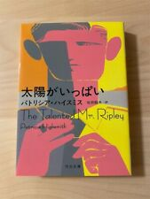 The Talented Mr. Ripley - Patricia Highsmith - Paperback