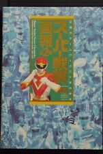 JAPAN Super Sentai series Chronicles vol.2 (Guide Book)