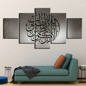 5 Panel Framed Islamic Silver Religion Canvas Picture Wall Art HD Print Decor