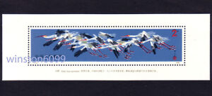 China 1986 T-110M Bird - White Cranes 白鹤小型张 Souvenir Sheet Stamp Mint Not Hinged
