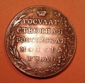 Russia 1 Ruble Medal  coin 1801 Aleksander1 NOT ORIGINAL.