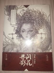 Chinese Ancient Art Water/Coloring Book Manga Manhua 间花寻影 (Comes With 2 Posters)