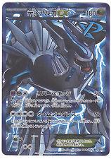 Pokemon Card Bw Megalo Cannon Dialga Ex 080/076 Sr Bw9 1st Japanese