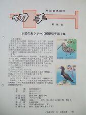 """Japan """"MIHON"""" 1991 Specimen Leaflet of Commemorative Stamp No.508"""