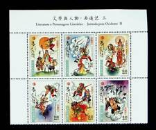 MACAU CHINA LITERATURE STORY DAY FOR THE WEST II MARGINAL B6 MNH STAMPS