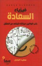 Physics of Happiness فيزياء السعادة - Saeed Al Noban, Arabic Book