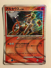 Pokemon Carte / Card Arceus Promo Holo 008/017 Pt 1ED