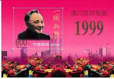 1999 China Miniature Sheet SG 4454, Mint Never Hinged