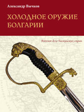 BULGARIAN EDGED WEAPONS from 1879 Independence to Date_ ХОЛОДНОЕ ОРУЖИЕ БОЛГАРИИ
