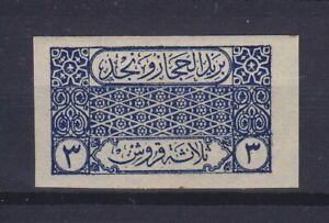 SAUDI ARABIA HEJAZ & NEJD 1926, SG 265, IMPERFORATED, MLH, PROOF!