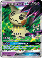 Pokemon Card Japanese - Team Rocket Mimikyu GX 010/026  SMD - MINT HOLO