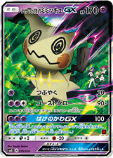 Pokemon Card Japanese Sun & Moon 010/026 Team Rocket's Mimikyu-GX SMD MINT