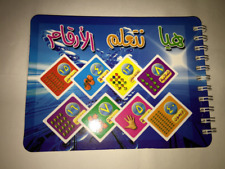 Arabic Numbers Learn & Read Small Book Teach Educate Maths Children With Fun UK