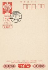 1968 Japan FDC card Sakura New Year