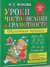"""Н. Жукова """" Уроки чистописания и грамотности. Обучающие прописи Russische Bücher"""