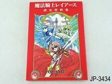 Rayearth Setting Materials Collection Japanese Artbook Japan Magic Knight Clamp