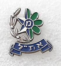 israel police Logistics Support Division lapel pin badge