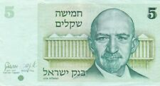 1978 Israel 5 Sheqalim Note, Pick 44