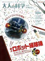 Otona no Kagaku Magazine Vol. 33 Tabletop Robot Vacuum Cleaner Gakken Mook 2012