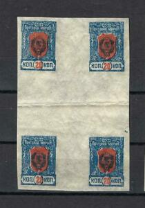 Russia Far Eastern Repub 1922 Sc# 56 White army 20k Chita cross gutter block MNH