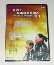 "Siqin Gaowa ""Gone Is the One Who Held Me the Dearest in the World"" 2002 OOP DVD"
