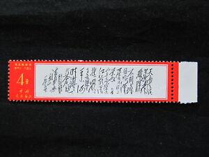 CHINA PRC W7-9 Scott #975 Mao Poetry 'Liupang Mountain' MNH