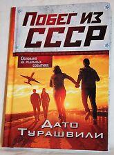 In Russian book - Побег из СССР - Flight From the USSR - by Dato Turashvili
