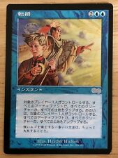 Turnabout Japanese Urza's Saga mtg SP