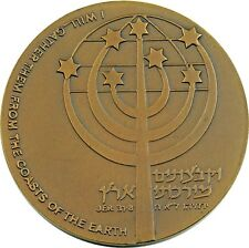 Large Vintage Jewish Israel Medal 1978 Diaspora Museum - Menorah
