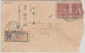 Siam Thailand King Rama VIII Thai Occupation in Malaya 8 Cents x3 Reg Cover Rare