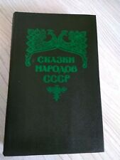 Vintage USSR Soviet Book Fairy Tales of USSR Peoples Antique Book Сказки СССР