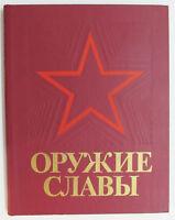 1985 SOVIET Photo Album weapons aviation artillery Military USSR Russian Book