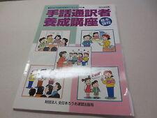 Sign language interpreter training course basic course written in Japanese