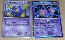 Japanese Pokemon BW7 Plasma Gale 1st Edition Koffing Weezing Set