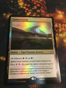 1X Savai Triome - Russian FOIL - Ikoria MTG